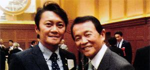 麻生太郎先生と