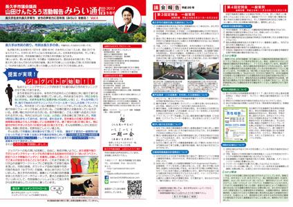 みらい通信 Vol.4 2017冬春号