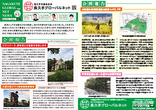 みらい通信 Vol.5 2017夏号