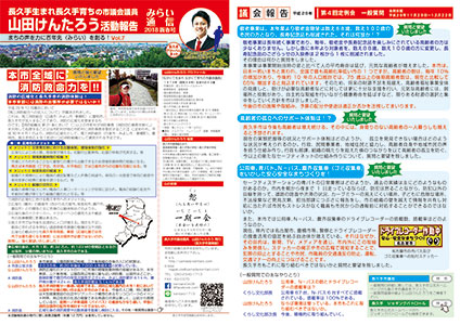 みらい通信 Vol.6 2017秋号
