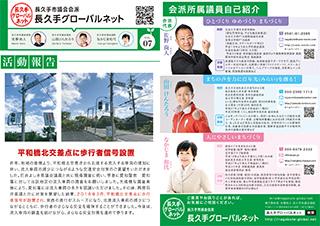長久手グローバルネット Vol.7