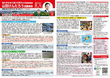 みらい通信 Vol.14 2019秋号