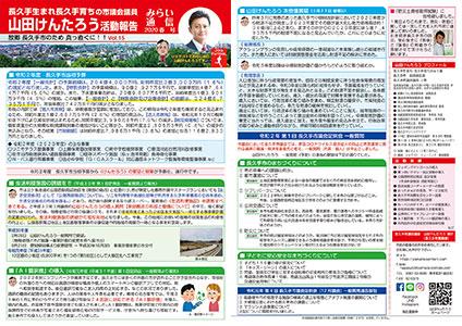 みらい通信 Vol.15 2020春号