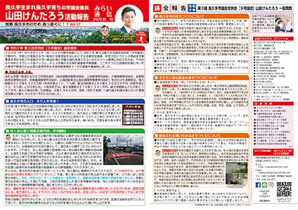 みらい通信 Vol.17 2020秋号