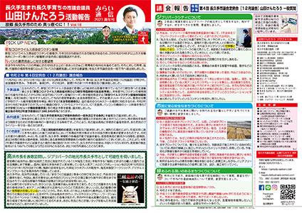 みらい通信 Vol.18 2021新年号