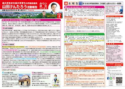 みらい通信 Vol.19 2021春号