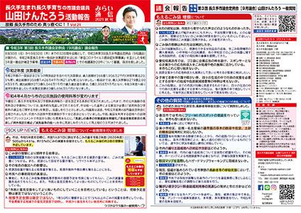 みらい通信 Vol.21 2021秋号